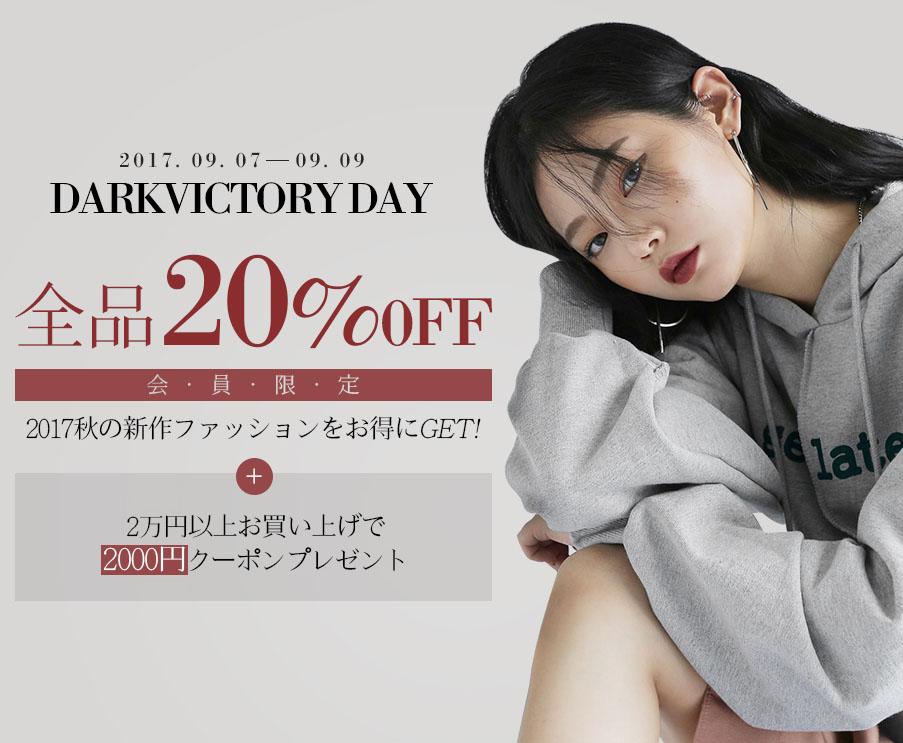 darkvictory_sale_201709